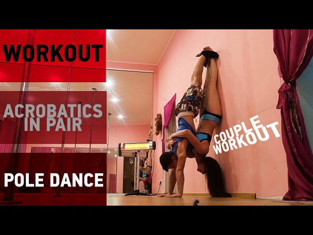 Couple Workout Motivation - Acrobatics in Pair PoleDance