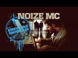 Noize MC  Влиятельные Покровители (Official Music Video)