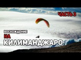 Килиманджаро Часть 3. Вершина в снегу, Пик Ухуру, Спуск на параплане VS пешком
