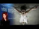 Тайны мира с Анной Чапман. Одержимые | экзорцизм, злые духи, изгнания демона.