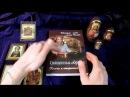 Книга. Ведающая мать Алёна Полынь Священные обряды. Ключи к открытию икон. Обзо ...