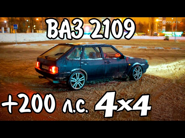 Полноприводный ВАЗ 2109 2 8 V6 с салоном от Бентли Девятка 4x4