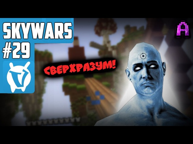 СВЕРХРАЗУМЫ ИГРАЮТ В СКАЙВАРС! | SKY WARS №29 | Minecraft Vimeworld