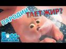 БОСС МОЛОКОСОС МЕЖДУ НАМИ ТАЕТ ЖИР THE BOSS BABY CREZINESS