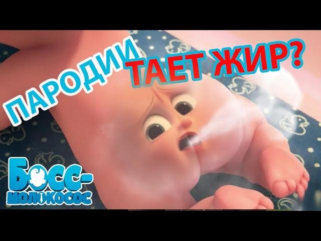 БОСС МОЛОКОСОС - МЕЖДУ НАМИ ТАЕТ ЖИР: THE BOSS BABY CREZINESS