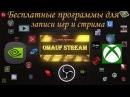 Бесплатные программы для записи и стрима игр на Twitch и YouTube!