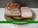 САЛО в пакете | Рецепт вкусного вареного сала