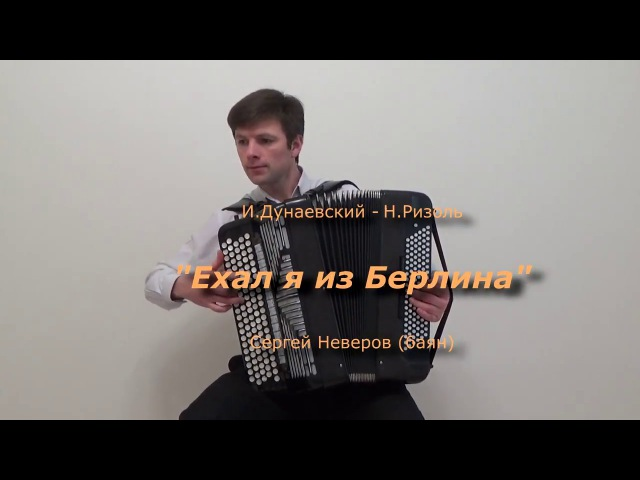 Ехал я из Берлина - И.Дунаевский - Н.Ризоль/Sergey Neverov (bayan)
