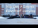 Iron Lion × Sencha / Acrostreet camping / One day (08.04.17)