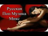 Новая Русская Поп Музыка Микс 19 ● Декабрь 2016 | New Russian Pop Music Mix 19 ● December 2016