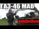 ГАЗ 46 МАВ военная амфибия ЧУДОТЕХНИКИ №15