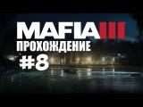 Прохождение Mafia 3 #8 - контрабанда и профсоюзы