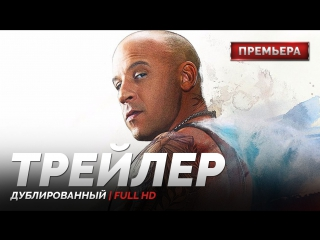 DUB | Трейлер №2: «Три икса: Мировое господство / xXx: The Return of Xander Cage» 2017