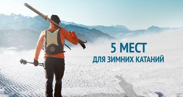 5 мест, где ещё месяц (или больше) можно кататься на лыжах и сноуборде