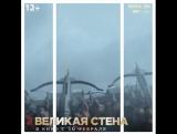 Режиссер Чжан Имоу знаменит уникальными визуальными эффектами. #ВеликаяСтена в кино с 26 января. #ужевкино