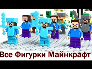 LEGO Minecraft на русском языке. Смотреть видео Лего Майнкрафт обзор минифигурок для мультики