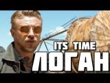 Logan (2017) - Its Time (ТВ ролик к HD релизу фильма)
