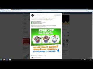 КОНКУРС НА СТИКЕРЫ (PS vs. YT) 25.05.2017