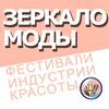 Зеркало моды Украина