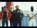 Всегда готовы. 1983. Италия, США. Советский дубляж.