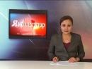 Новости Ишимбая от 21 августа 2017 года (на башкирском языке)