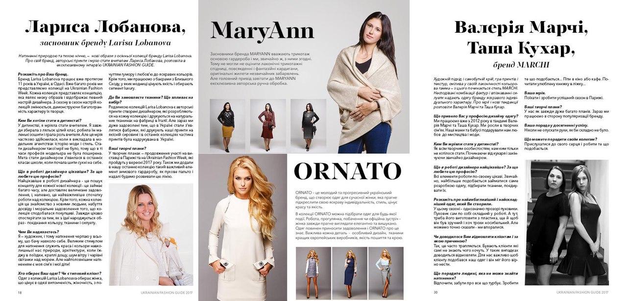 Страницы из журнала
