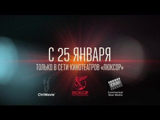 Официальный трейлер интерактивного фильма НОЧНАЯ ИГРА