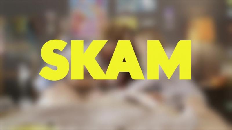 Skam 1 сезон (трейлер)