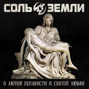 Соль Земли - О лютой ненависти и святой любви (Альбом 2017)