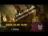 sirTanksAlot покоряет Rainbow Six Siege | слив начнется 26 августа в 18:00