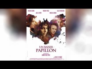 Неслышное касание (2011) | Un baiser papillon