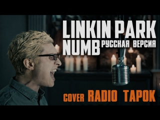 Linkin Park — Numb (Cover by RADIO TAPOK)