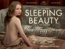 Спящая красавица - Русский Трейлер 2011