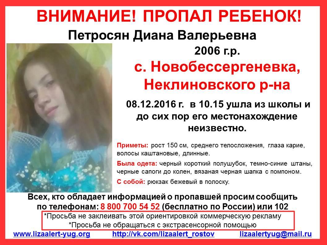 ВНИМАНИЕ! Разыскивается несовершеннолетняя Диана Петросян, пропавшая под Таганрогом