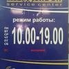 """СЦ """"Maximum"""" ремонт телефонов Альметьевск"""