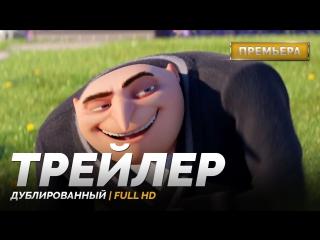 DUB | Трейлер №2: «Гадкий я 3 / Despicable Me 3» 2017