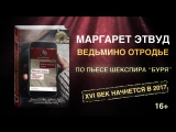 Маргарет Этвуд «Ведьмино отродье». Проект «Шекспир XXI века» стартует в России!