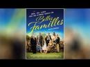 Образцовые семьи 2015 Belles familles