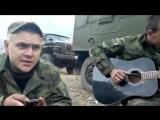Армейская песня под гитару ратмир александров Северный Кавказ МСВ России.mp4