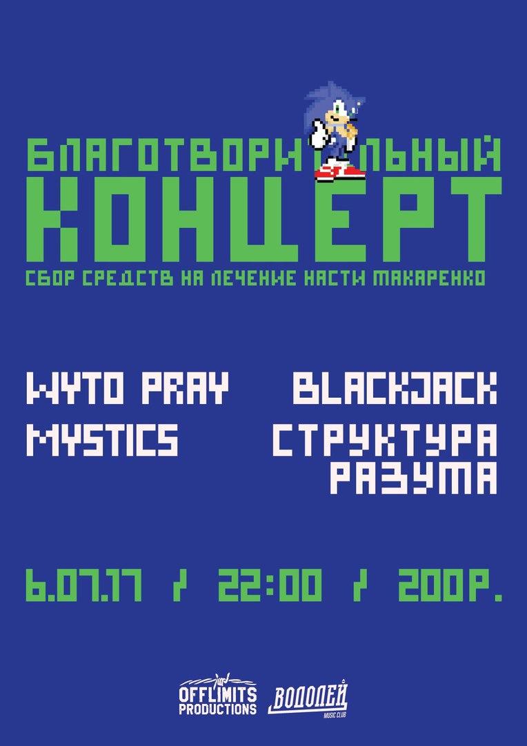 Афиша Владивосток 6 июля Благотворительный концерт