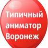 Типичный аниматор | Воронеж