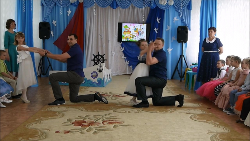 Семейный танец Счастье килограммами-автор Олег Романенко и группа Волшебники двора