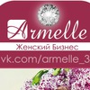 Armelle|Женский бизнес|Духи|Парфюм|Брянск|РФ