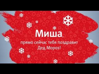 С Новым Годом, Миша!