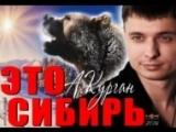 НОВИНКА! Александр КУРГАН  Это Сибирь(NEW 2016, март) Для Группы РУССКИЙ ШАНСОН
