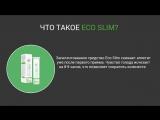 ECO SLIM - шипучие таблетки для похудения Эко Слим- отзывы, инструкция
