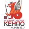Чемпионат и Первенство России по кендо