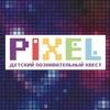 Pixel - детский познавательный квест