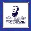 Театр драмы им. Ф.М. Достоевского [Official]