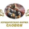 """Юридическая Фирма """"СЛОВЕН"""""""
